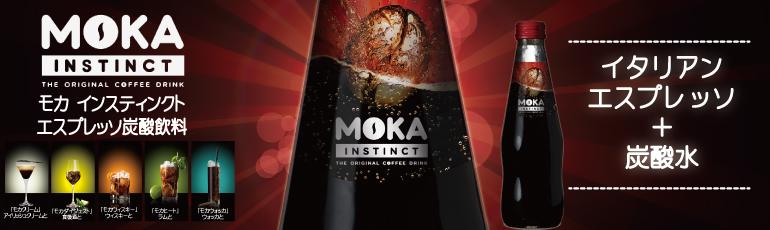 2015-Moka-banner.jpg
