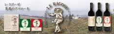 Le-Ragose-banner.jpg
